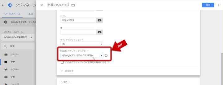 Googleアナリティクス変数の設定