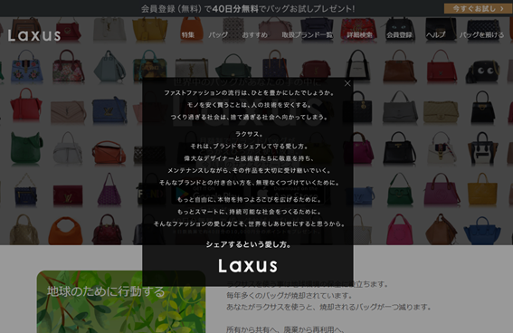 Laxus公式サイト