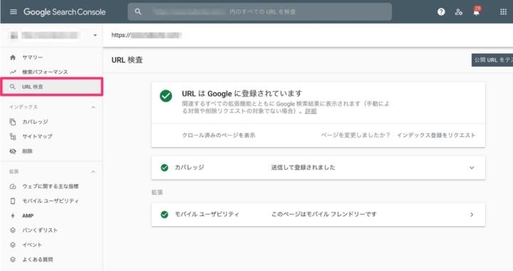 Googleサーチコンソール:URL検査の結果イメージ