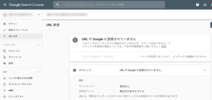 Googleサーチコンソール:URL検査の結果イメージ(登録されていない場合)