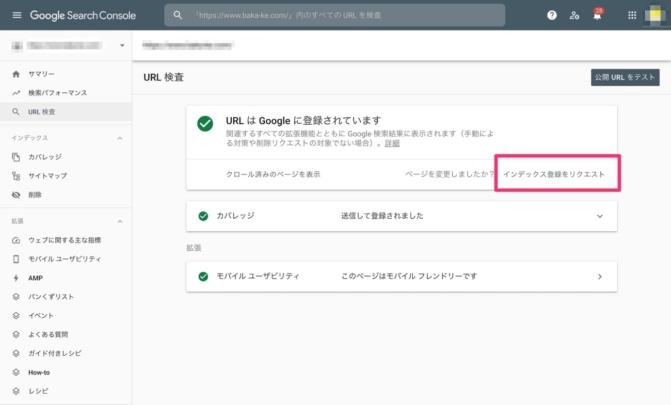 Googleサーチコンソール:URL検査でのインデックス登録リクエストのイメージ
