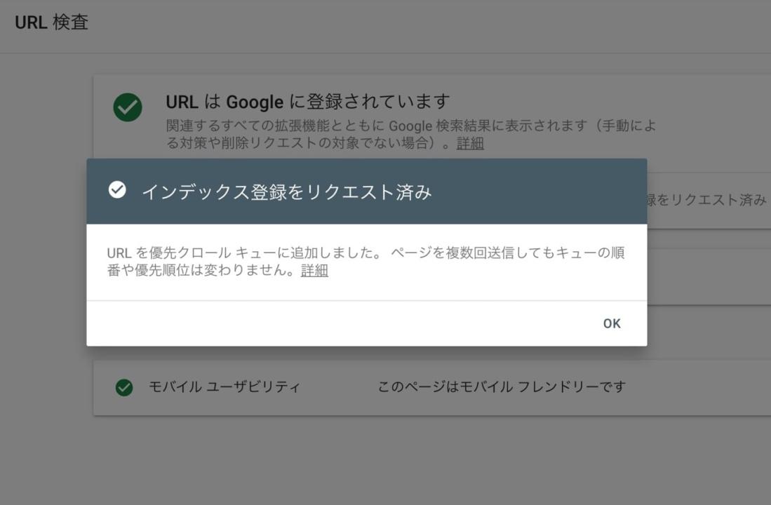 Googleサーチコンソール:インデックス登録リクエスト完了画面のイメージ