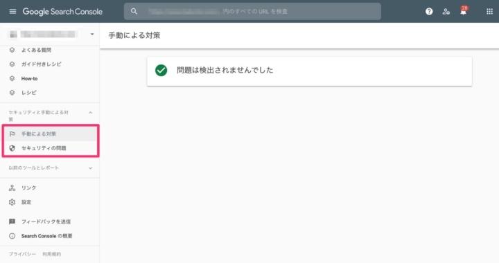 Googleサーチコンソール:セキュリティと主導による対策のイメージ