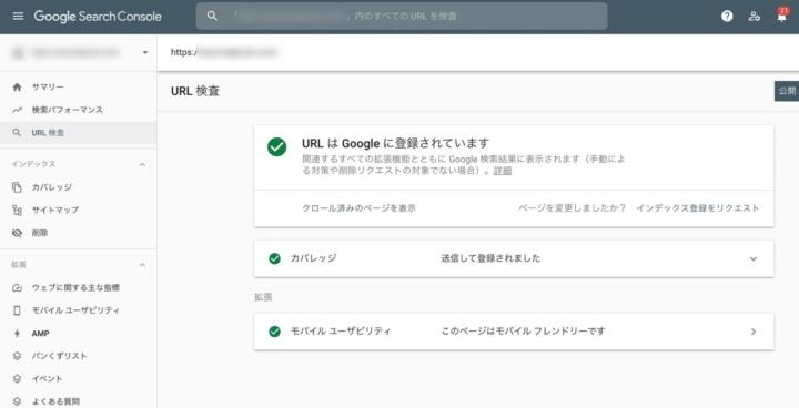 Googleサーチコンソール:URL検査のイメージ