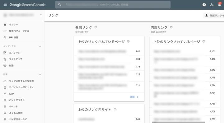Googleサーチコンソール:リンクのイメージ