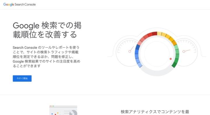 Googleサーチコンソール:開始画面のイメージ