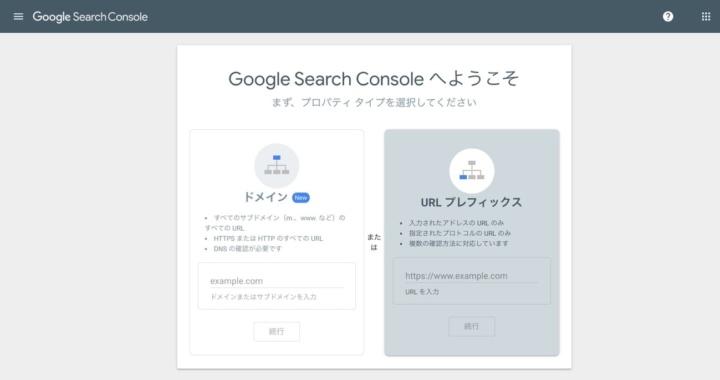 Googleサーチコンソール:プロパティタイプ選択のイメージ