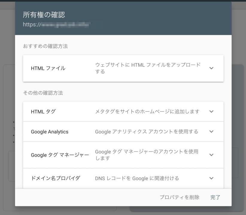Googleサーチコンソール:所有権の確認のイメージ