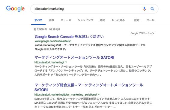 SEOの基本とは:サイトの認識がされている場合