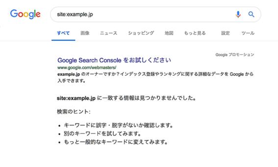 SEOの基本とは:サイトの認識がされていない場合