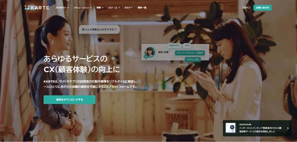 Web接客ツール_KARTEの画像