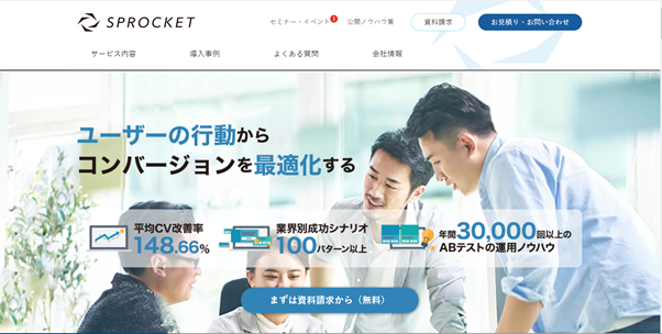 Web接客ツール_Sprocketの画像