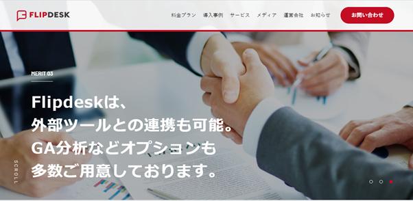 Web接客ツール_Flipdeskの画像