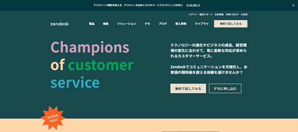 Web接客ツール_Zendeskの画像