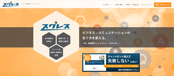 Web接客ツール_スグレスの画像