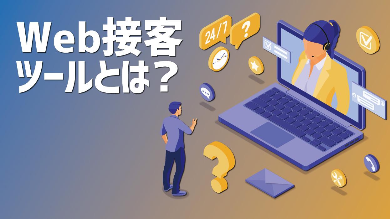 【2021年版】Web接客ツールとは?おすすめ8選・選び方(比較表付き)