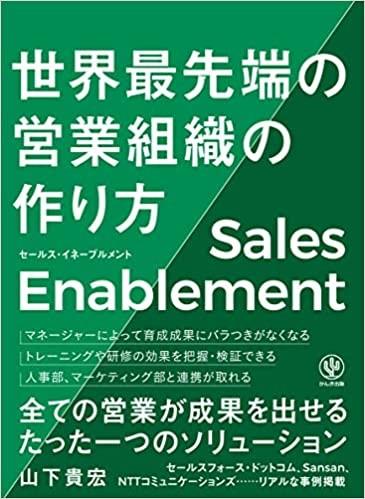 セールス・イネーブルメント 世界最先端の営業組織の作り方/かんき出版
