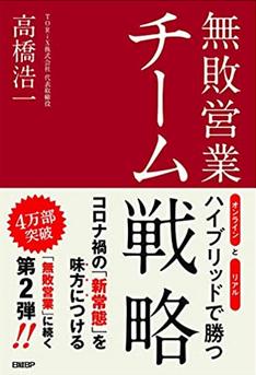 『無敗営業 チーム戦略 オンラインとリアル ハイブリッドで勝つ』/日経BP