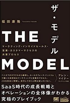 『THE MODEL(MarkeZine BOOKS) マーケティング・インサイドセールス・営業・カスタマーサクセスの共業プロセス』/ 翔泳社