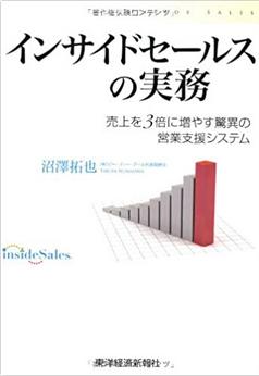 『インサイドセールスの実務―売上を3倍に増やす驚異の営業支援システム』/ 東洋経済新報社