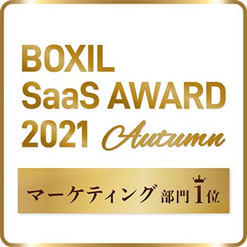 BOXIL SaaS AWARD 2021 Autumn マーケティング部門1位